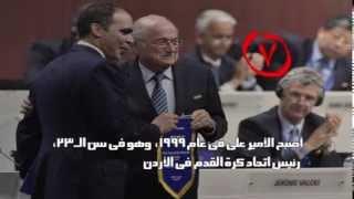 ٨ معلومات قد لا تعرفها عن الأمير علي بن الحسين