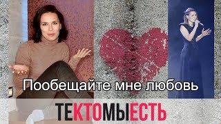 Вера Свешникова - Пообещайте мне любовь / Те кто мы есть - о любви