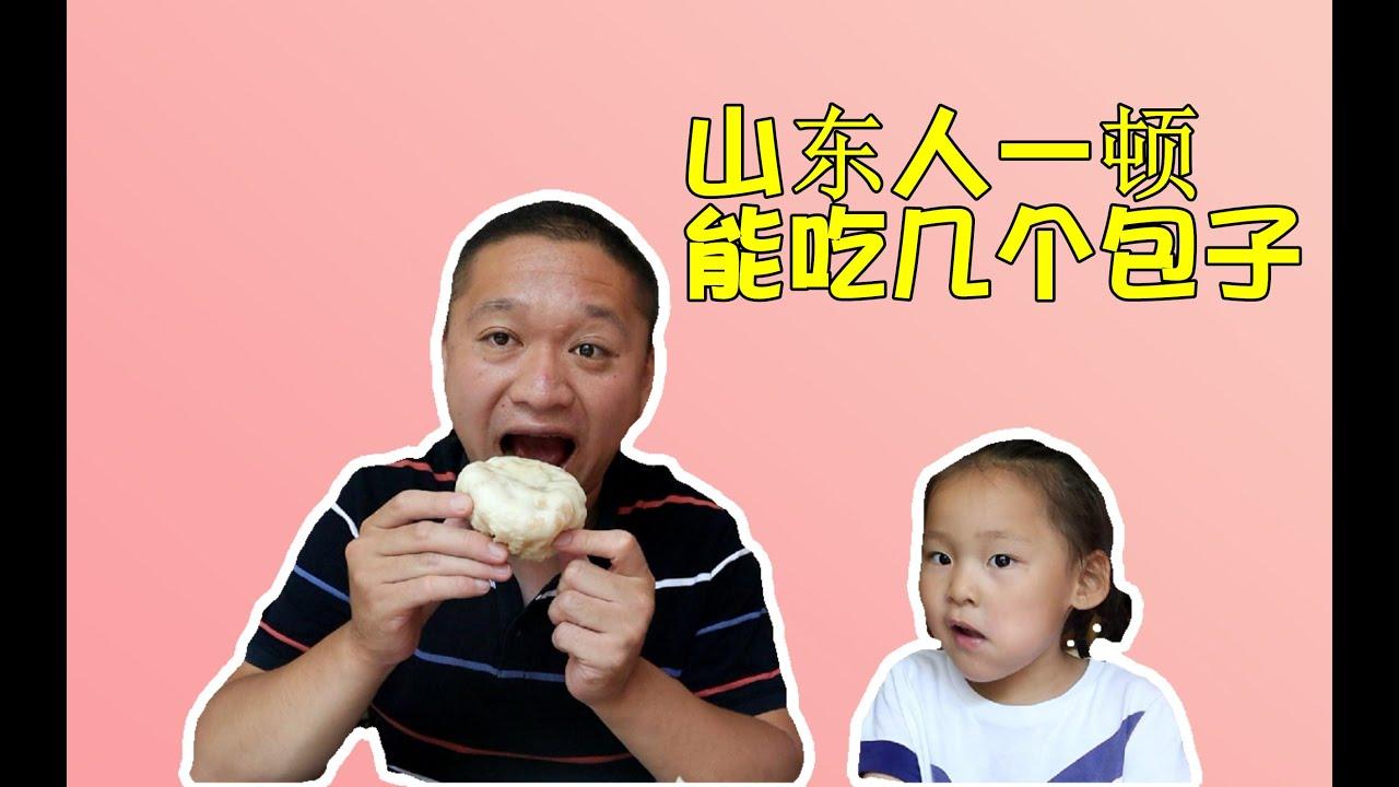 中国妈妈蒸的猪肉馅大包子,软嫩鲜香!看山东大汉一顿能吃几个?