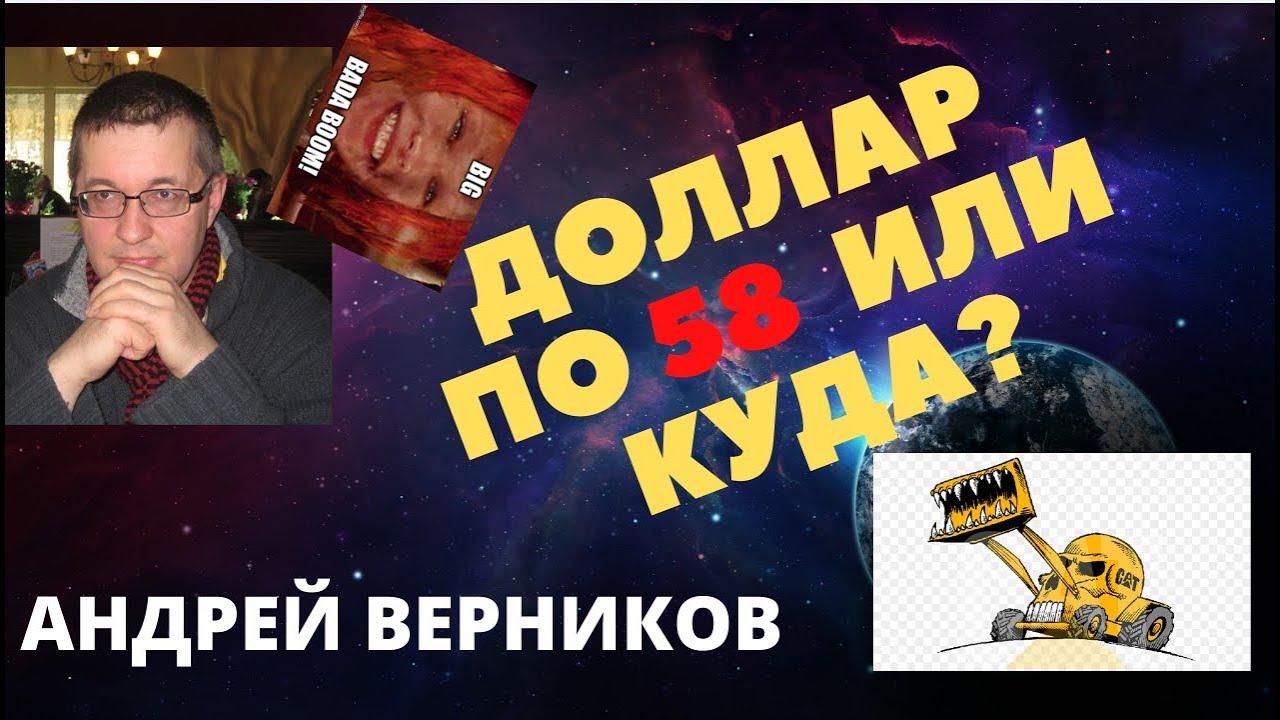 Андрей Верников доллар по 58 или куда?