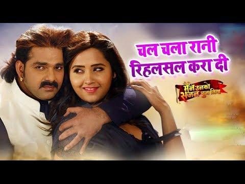 Chal Chala Rani Rehearsal Kara Di !! Pawan Singh !! Maine Unko Sajan Chun Liya!! Bhojpuri Song 2019