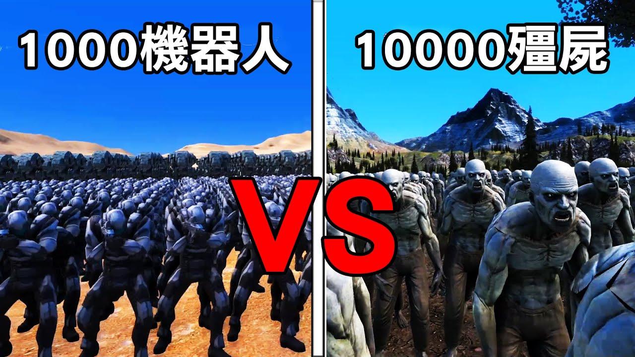 【史詩戰爭模擬器】屍機對決! 1000名機器人 VS 10000名殭屍大軍! | Ultimate Epic Battle Simulator #2