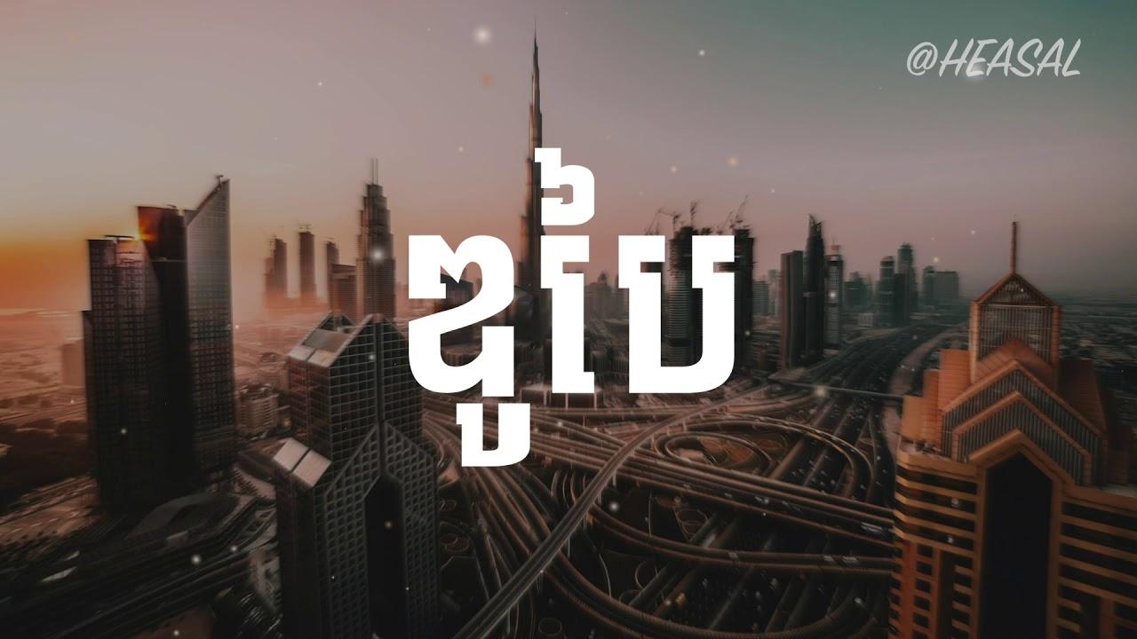Download ឌូបៃ - DBI Remix in TikTok 2021💻⛩