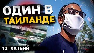 Один в Таиланде 2020. Коронавирус наступает! /Без денег и знания языка автостопом