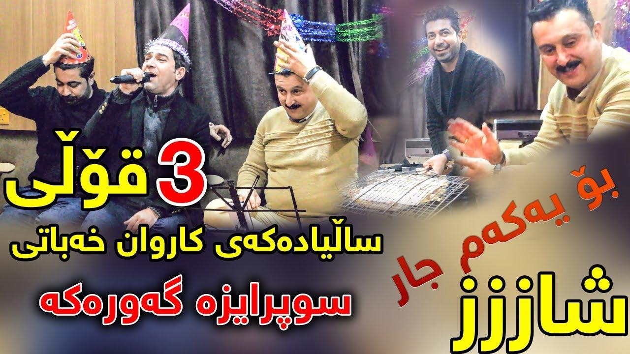 karwan Xabati & Nechir Hawrami & Samal Salh - Bo Yakam Jar Shazz (Saliady Karwan Xabati) Tra