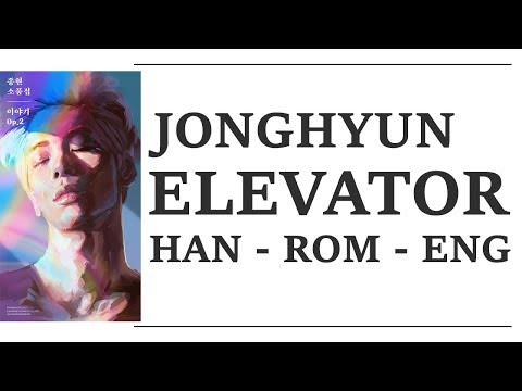 JONGHYUN (종현) - Elevator (엘리베이터) (HAN/ROM/ENG Lyrics)