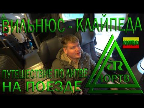 На поезде из Вильнюса в Клайпеду. Путешествие по Литве. ЮРТВ 2019 #351