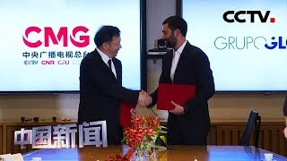[中国新闻] 中央广播电视总台与巴西环球传媒深化合作 | CCTV中文国际