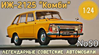 "ИЖ-2125 ""КОМБИ"" 1:24 ЛЕГЕНДАРНЫЕ СОВЕТСКИЕ АВТОМОБИЛИ №50 Hachette/Car model IZH COMBI"