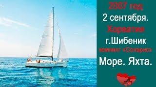 """2 09 2007 Наши путешествия. Хорватия. г.Шибеник. Кемпинг """"Соларис"""".Море.Яхта. / Видео"""