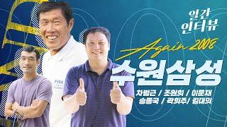 [창간특집] 수원삼성 …