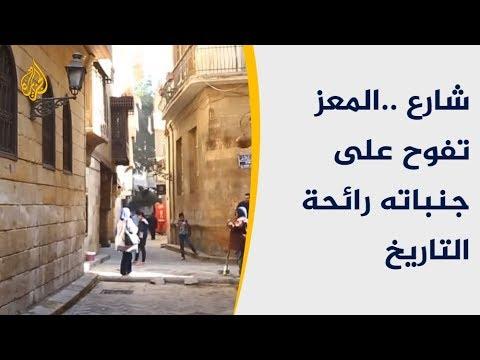 شارع المعز بالقاهرة.. حين يمتزج العشق بالتاريخ  - نشر قبل 51 دقيقة