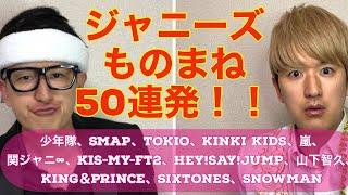 【50連発】ジャニーズものまね 松岡昌宏、木村拓哉、平野紫耀、SixTONES、Snow Manまでetc