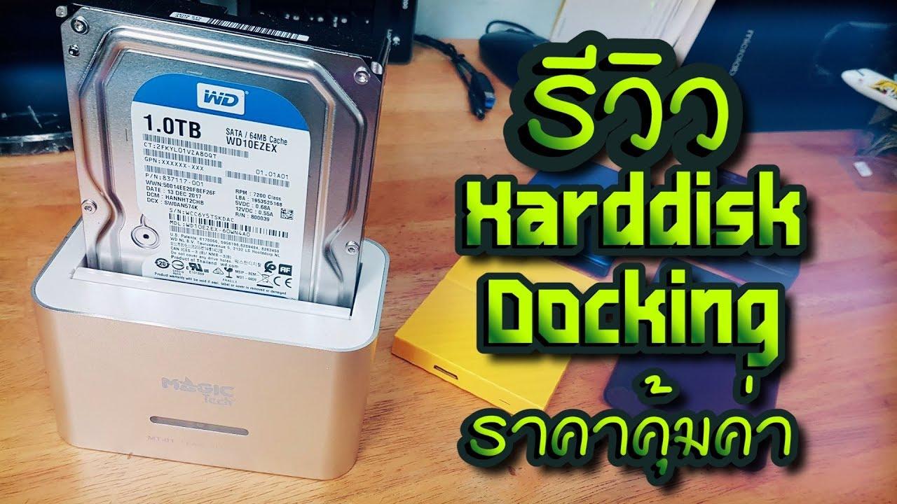 เพิ่มฮาร์ดดิสง่ายๆด้วย Harddisk Docking [Ep.111]