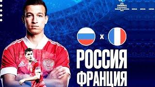 Молодёжная сборная России проиграет Франции