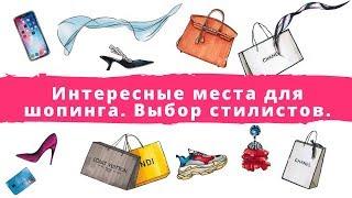 Интересные места для шопинга. Выбор стилистов.(Записаться на курс