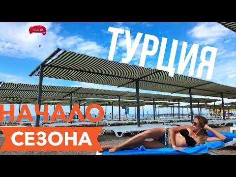Турция отдых май 2019 Что с погодой? пустые пляжи, ледяное море! Срыв сезона? Что с ценами? часть 1