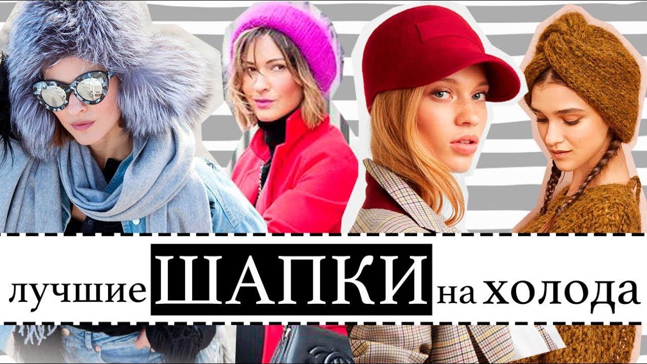 Модные Шапки, Головные Уборы на Осень и Зиму 2018/2019 | мода шапка девушка
