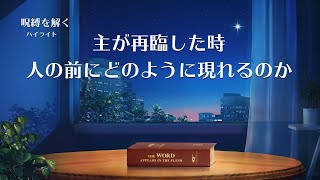 ゴスペル キリスト教映画「呪縛を解く」抜粋シーン(2)主が再臨した時、人の前にどのように現れるのか
