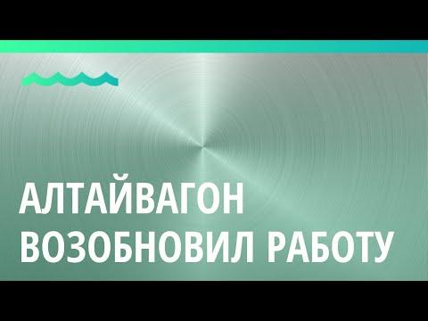 В Новоалтайске возобновили работу цеха Алтайвагона