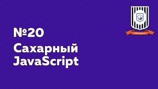 Сахарный JavaScript — HTML Шорты
