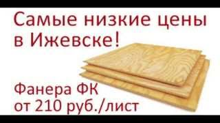 стоимость ФАНЕРА 2014 год(http://www.sng-shop.ru/catalog/fabera Фанера березовая. Всё о фанере. Доставка фанеры Производство фанеры -- очень технологич..., 2014-02-03T14:09:00.000Z)