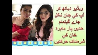 Mahira Khan Pakistani Actress Suddenly Got Marriage after Showing her Photos