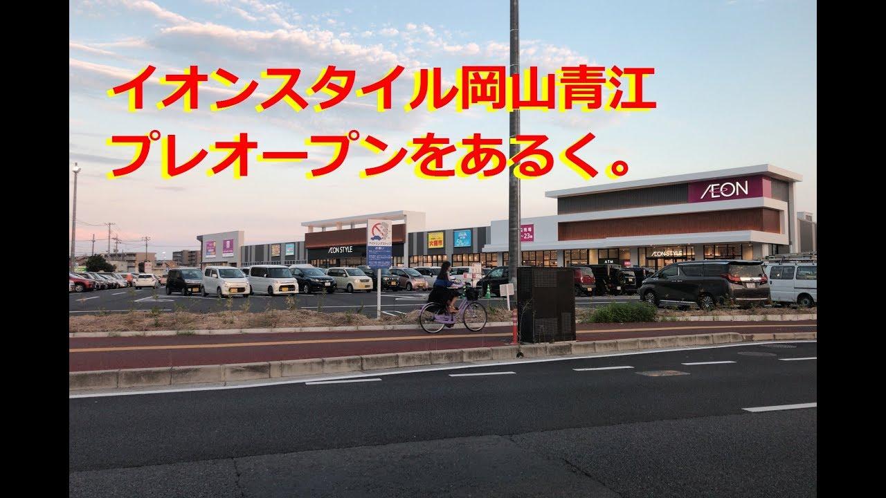 イオン スタイル 岡山
