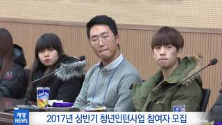 1월 2주_상반기 청년인턴사업 참여자 모집 영상 썸네일