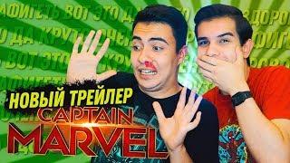 РЕАКЦИЯ КЬЮБАЙТА НА ТРЕЙЛЕР КАПИТАН МАРВЕЛ!