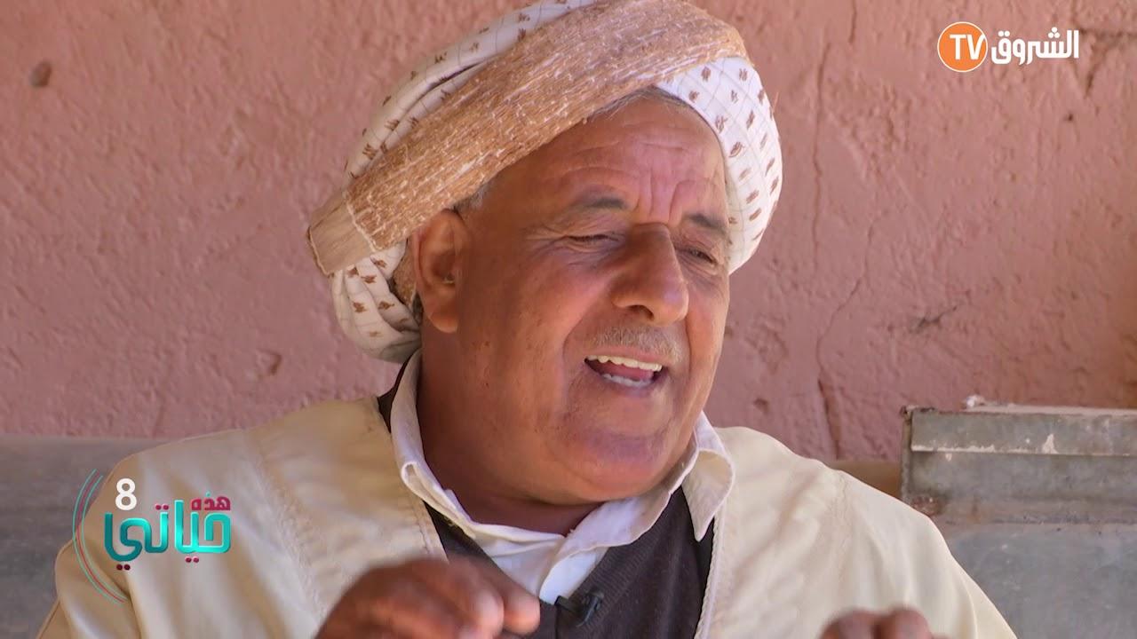 Hadihi Hayati Chikh Brahim Takhmarti هذه حياتي تستضيف الفنان الشيخ ابراهيم التخمارتي