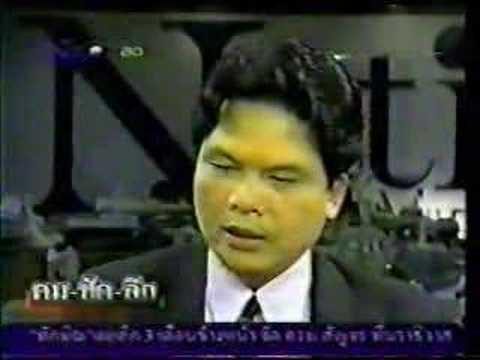Laos & Thailand: The Conflict pt.3