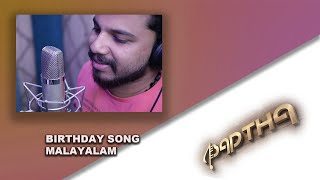 Birthday song | Malayalam