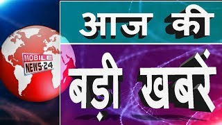आज की 20 बड़ी खबरें | Breaking news | News healines | Nonstop news | Speed News | Top 20 news | News.