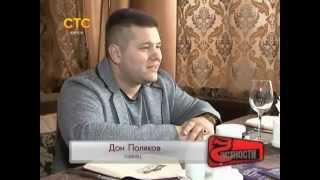 СТС Курск  Частности  Дон Поляков  21 апреля 2014