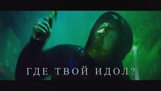 Download DK - ГДЕ ТВОЙ ИДОЛ? Mp3 and Videos