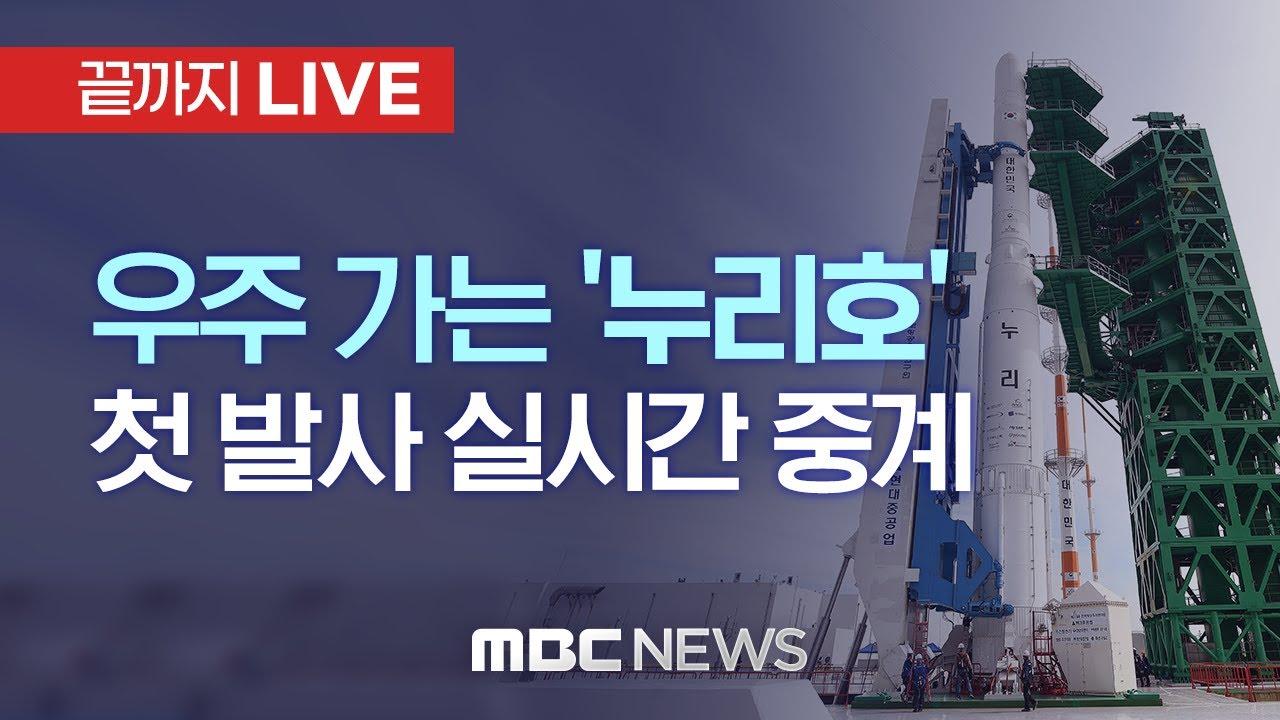 Download 우주 가는 '누리호' 첫 발사 실시간 중계 - [끝까지 LIVE] MBC 중계방송 2021년 10월 21일
