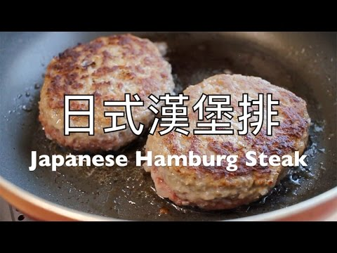 #1: | #1: | Japanese wife's home cooking#1: Japanese Hamburg Steak
