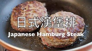 日本太太の私房菜#1:日式漢堡排 | 日本人妻の家庭料理#1:ハンバーグ | Japanese wife's home cooking#1: Japanese Hamburg Steak