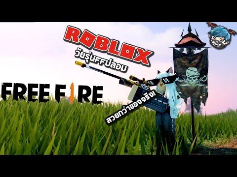 Roblox เป็นฟีฟายปลอมที่ภาพสวยกว่าของจริง555+!! (วัยรุ่นFFปลอม)
