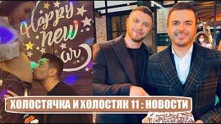 НОВОСТИ шоу Холостяк 11 сезон 1 серия Украина. Новости шоу Холостяк 11 сезон 1 выпуск на СТБ.