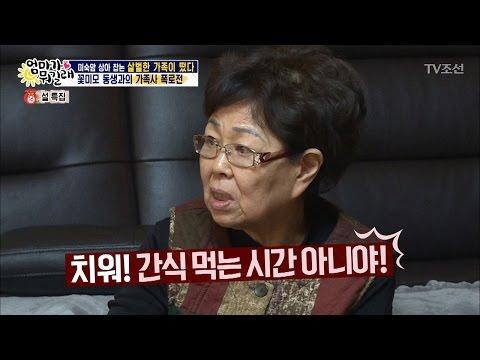 """꽃미모 서울대 여대생의 독설! 이상아 """"싸가"""