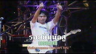 รอยยิ้มนักสู้ - โลโซ {Concert TV5}