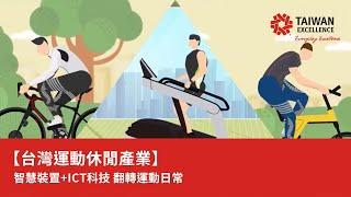 台灣精品運動休閒產業影片