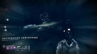 Destiny 2. Высшее испытание Потерянное святилище  доступно с 17.12 по 24.12