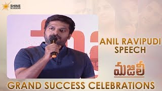 Director Anil Ravipudi Speech | Majili Success Celebrations | Naga Chaitanya | Samantha | Divyansha