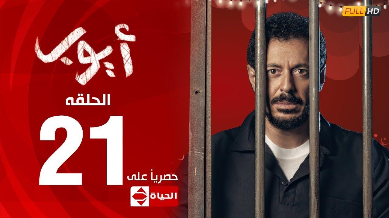 مسلسل أيوب بطولة مصطفى شعبان – الحلقة الواحد والعشرون (٢١) | (Ayoub Series (EP 21