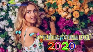 Вот Сборник песни Нереально красивый Шансон! года 2020 Топ Музыка Январь 2020 Новинки песни года