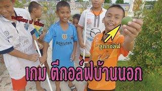 ตีกอล์ฟบ้านนอก 5555 เกมสนุกจากแก็งเด็กบ้านนอก l น้องใยไหม kids snook