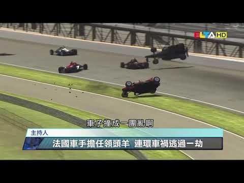 愛爾達電視20200503|虛擬印地賽車最終戰 麥勞夫林幸運摘冠